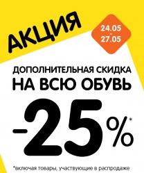 Дополнительная скидка на обувь -25%! 7262264c9a8
