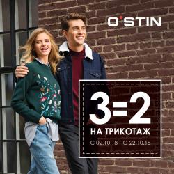 8c7377c2 В OSTIN три вещи по цене двух!