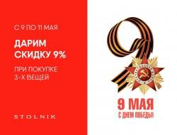 fa2973f8 В честь Дня Победы STOLNIK запускает Акцию! С 9 по 11 мая в магазине  STOLNIK при покупке 3-х ...